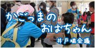 鹿児島ラジオドラマ かごっまのおばちゃん井戸端会議