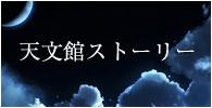 鹿児島 ラジオドラマ 天文館ストーリー