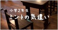 鹿児島ラジオドラマ 小学二年生ミントの気遣い